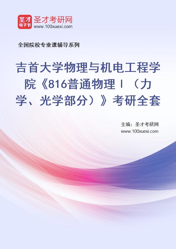 2021年吉首大学物理与机电工程学院《816普通物理Ⅰ(力学、光学部分)》考研全套
