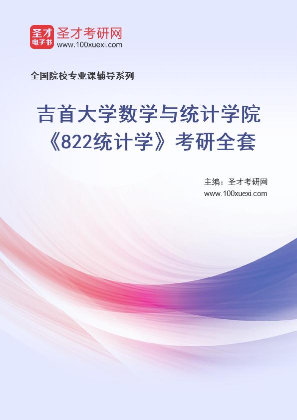 2021年吉首大学数学与统计学院《822统计学》考研全套