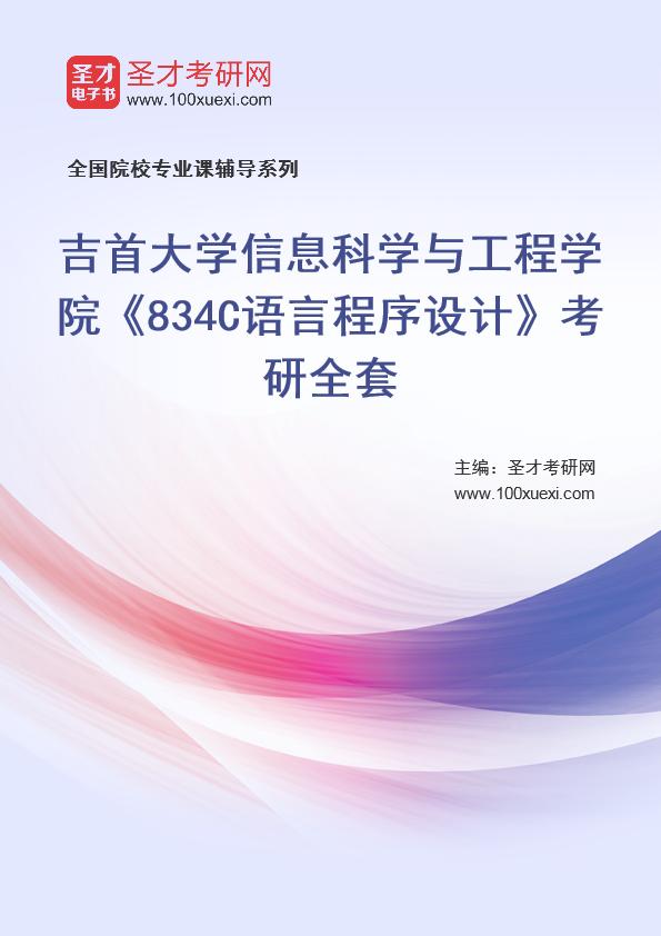 2021年吉首大学信息科学与工程学院《834C语言程序设计》考研全套