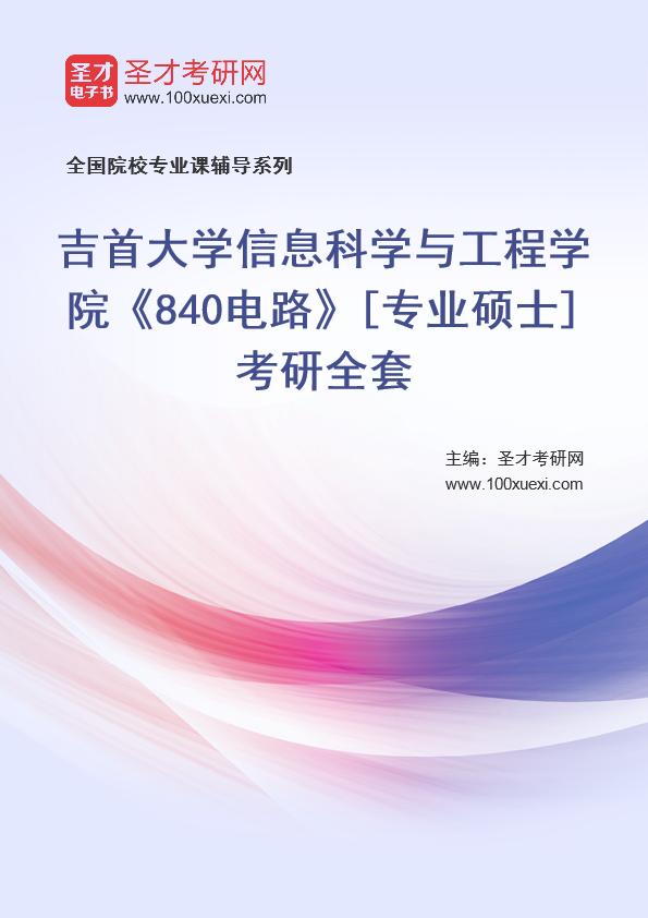 2021年吉首大学信息科学与工程学院《840电路》[专业硕士]考研全套