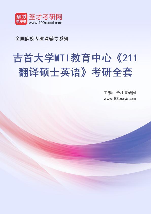 2021年吉首大学MTI教育中心《211翻译硕士英语》考研全套