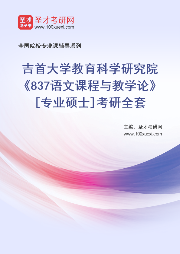 2021年吉首大学教育科学研究院《837语文课程与教学论》[专业硕士]考研全套