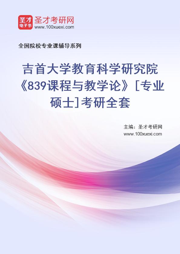 2021年吉首大学教育科学研究院《839课程与教学论》[专业硕士]考研全套