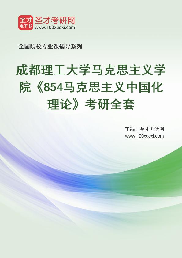 2021年成都理工大学马克思主义学院《854马克思主义中国化理论》考研全套