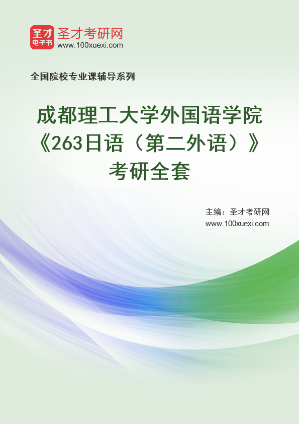 2021年成都理工大学外国语学院《263日语(第二外语)》考研全套