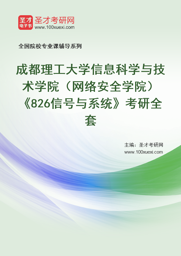 2021年成都理工大学信息科学与技术学院(网络安全学院)《826信号与系统》考研全套