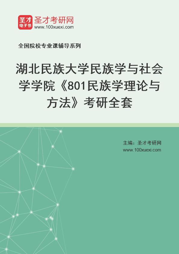 2021年湖北民族大学民族学与社会学学院《801民族学理论与方法》考研全套