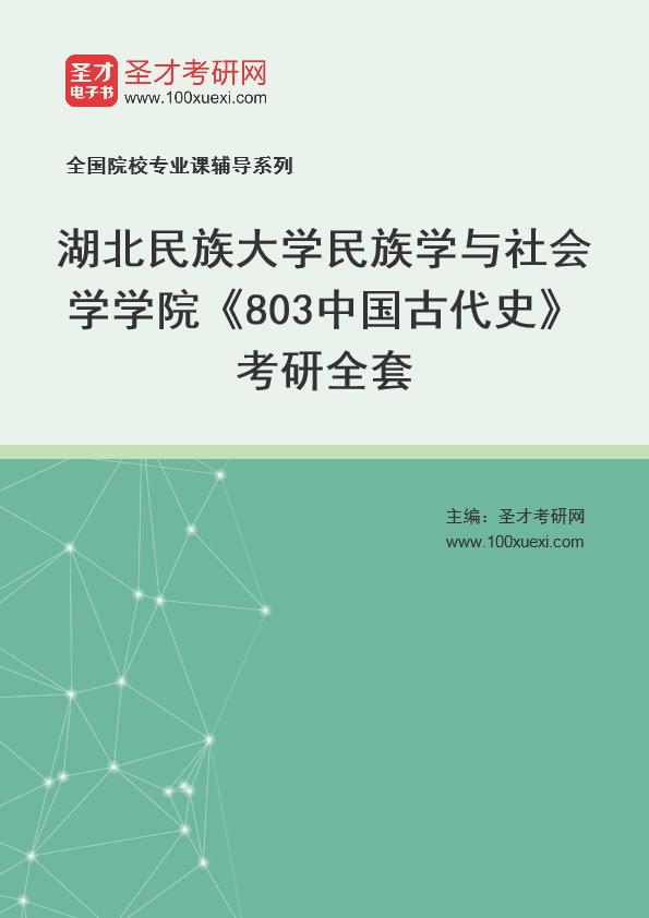 2021年湖北民族大学民族学与社会学学院《803中国古代史》考研全套