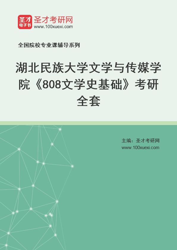 2021年湖北民族大学文学与传媒学院《808文学史基础》考研全套