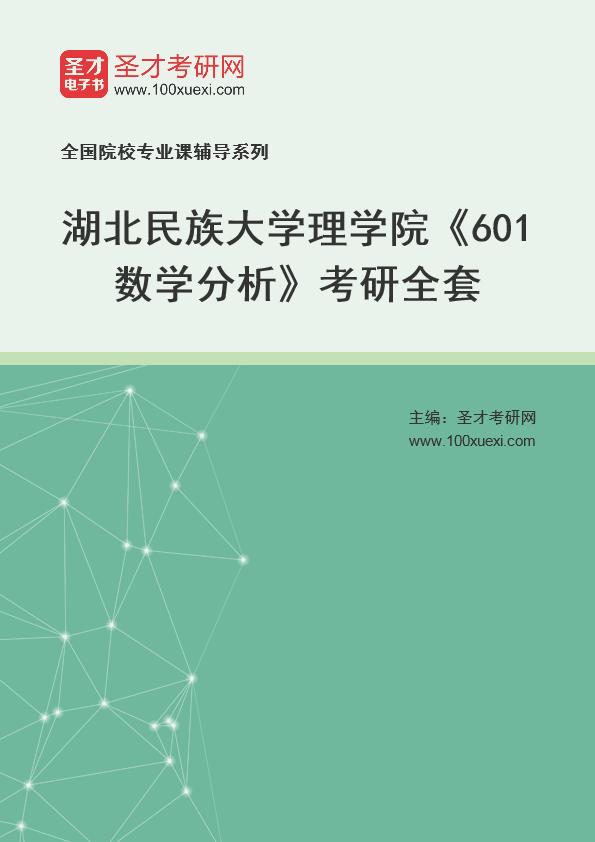 2021年湖北民族大学理学院《601数学分析》考研全套