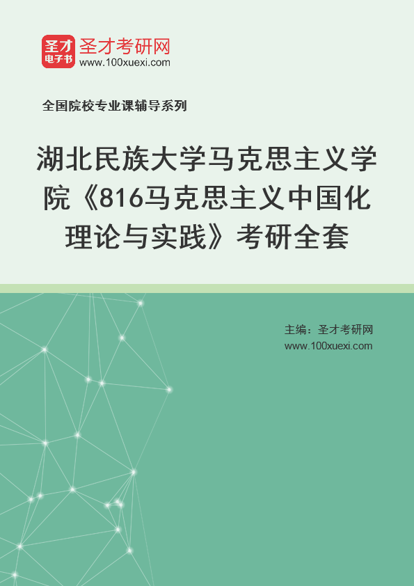 2021年湖北民族大学马克思主义学院《816马克思主义中国化理论与实践》考研全套