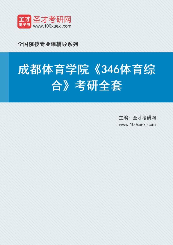 2021年成都体育学院《346体育综合》考研全套