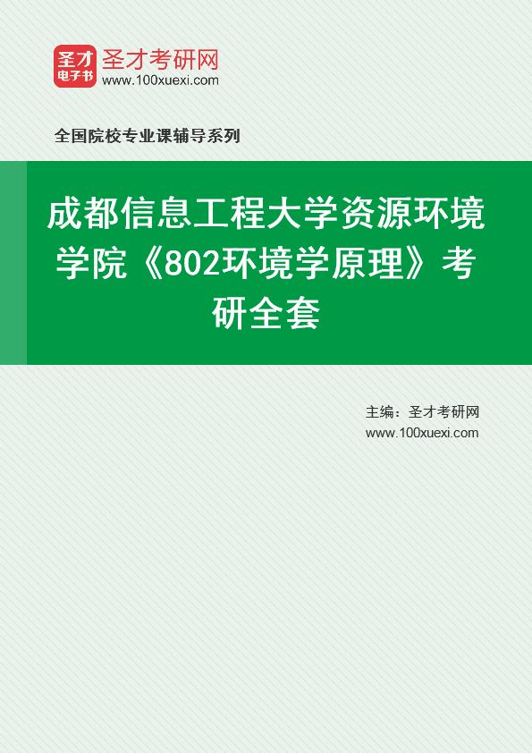 2021年成都信息工程大学资源环境学院《802环境学原理》考研全套