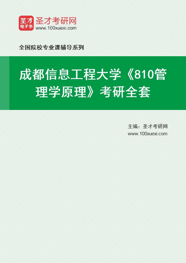 2021年成都信息工程大学《810管理学原理》考研全套