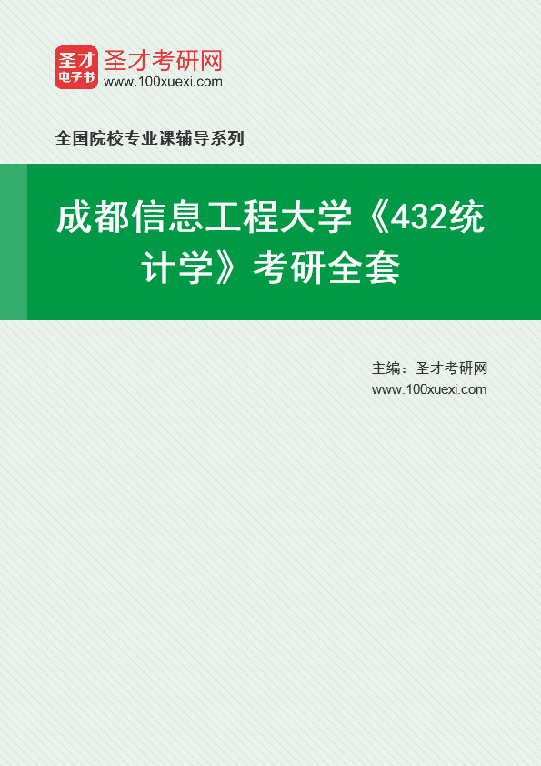 2021年成都信息工程大学《432统计学》考研全套