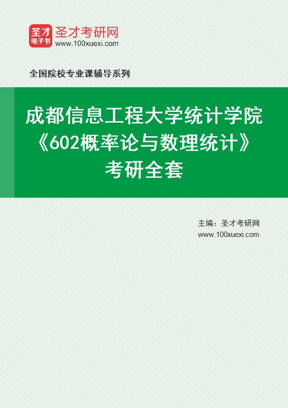 2021年成都信息工程大学统计学院《602概率论与数理统计》考研全套