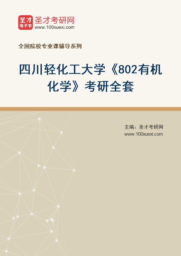 2021年四川轻化工大学《802有机化学》考研全套