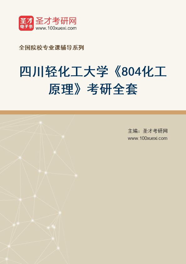 2021年四川轻化工大学《804化工原理》考研全套