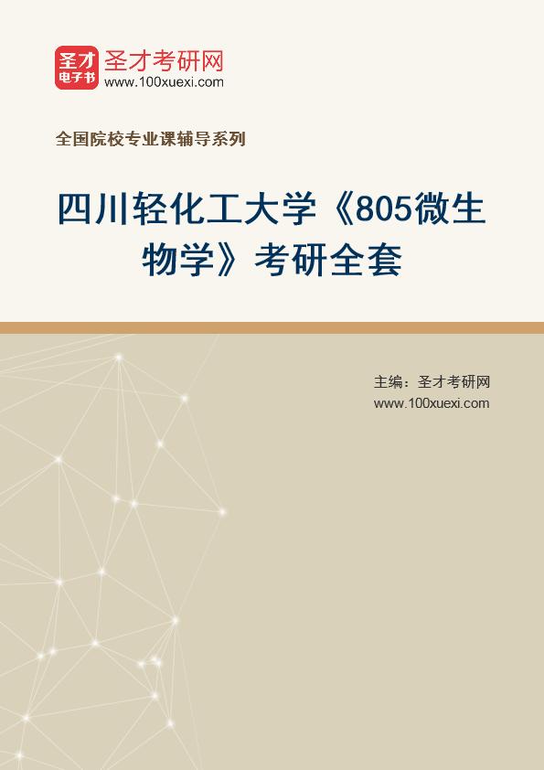 2021年四川轻化工大学《805微生物学》考研全套