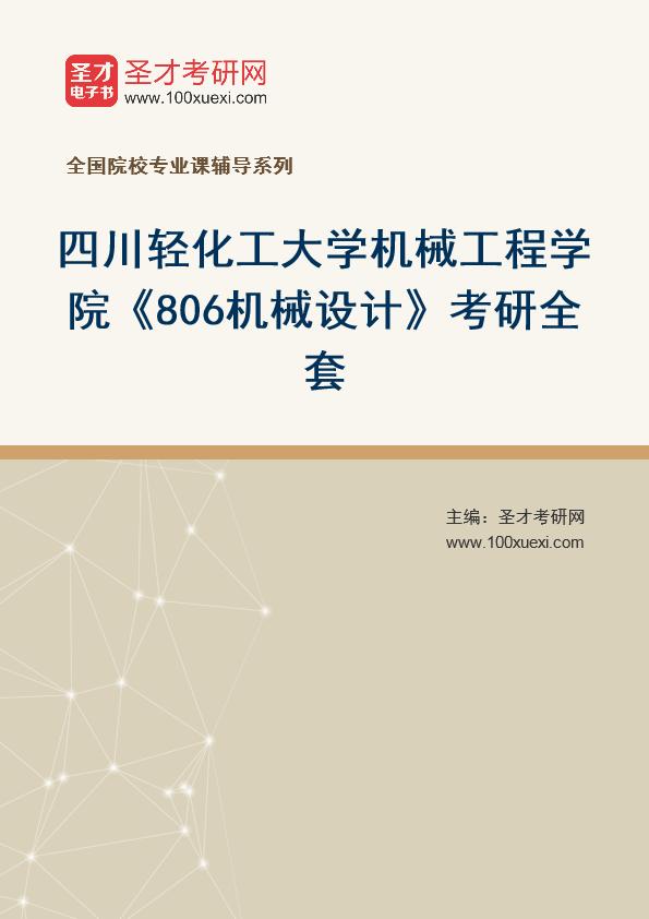 2021年四川轻化工大学机械工程学院《806机械设计》考研全套