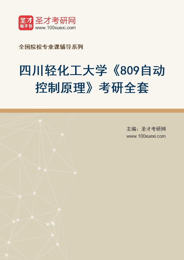 2021年四川轻化工大学《809自动控制原理》考研全套
