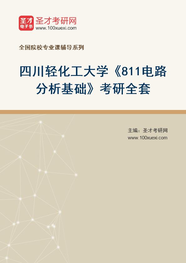 2021年四川轻化工大学《811电路分析基础》考研全套