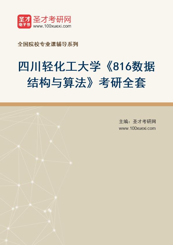 2021年四川轻化工大学《816数据结构与算法》考研全套