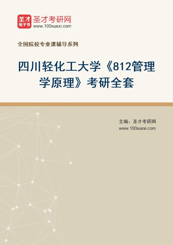 2021年四川轻化工大学《812管理学原理》考研全套