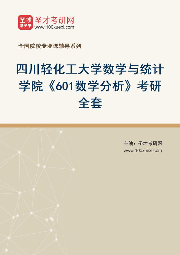 2021年四川轻化工大学数学与统计学院《601数学分析》考研全套