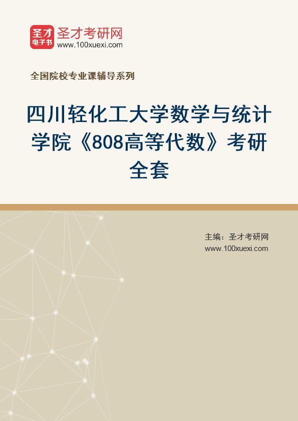 2021年四川轻化工大学数学与统计学院《808高等代数》考研全套