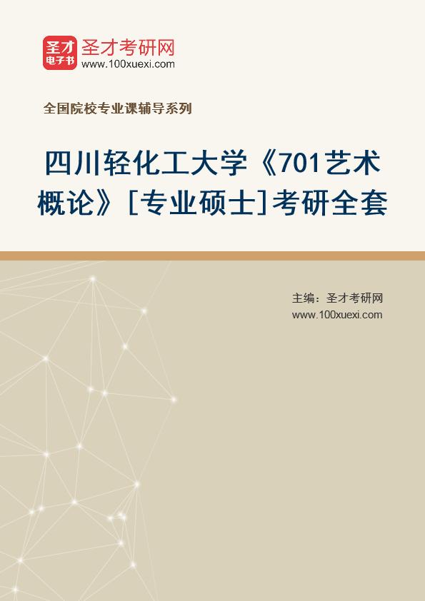 2021年四川轻化工大学《701艺术概论》[专业硕士]考研全套