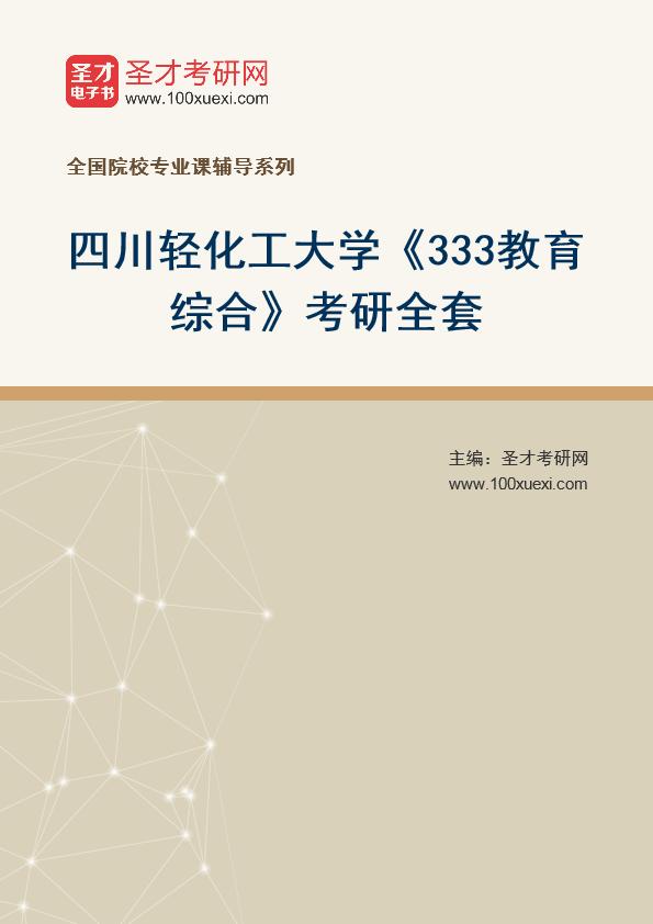 2021年四川轻化工大学《333教育综合》考研全套
