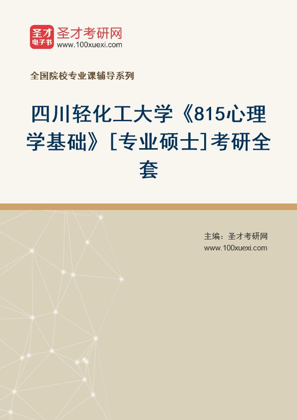 2021年四川轻化工大学《815心理学基础》[专业硕士]考研全套