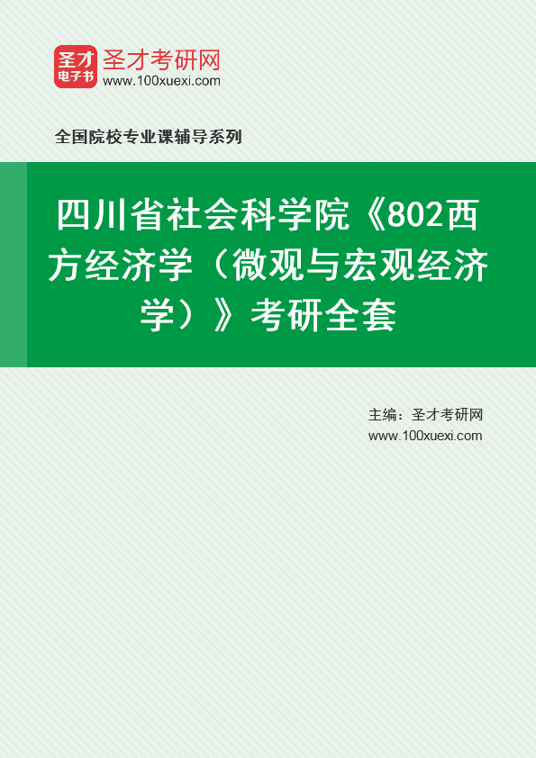 2021年四川省社会科学院《802西方经济学(微观与宏观经济学)》考研全套