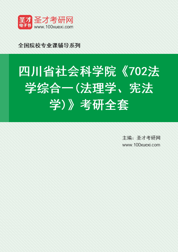 2021年四川省社会科学院《702法学综合一(法理学、宪法学)》考研全套