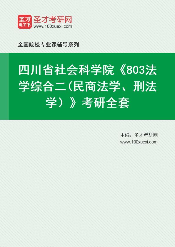 2021年四川省社会科学院《803法学综合二(民商法学、刑法学)》考研全套