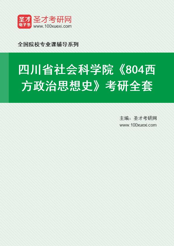 2021年四川省社会科学院《804西方政治思想史》考研全套