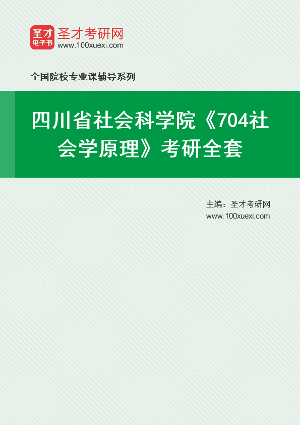 2021年四川省社会科学院《704社会学原理》考研全套