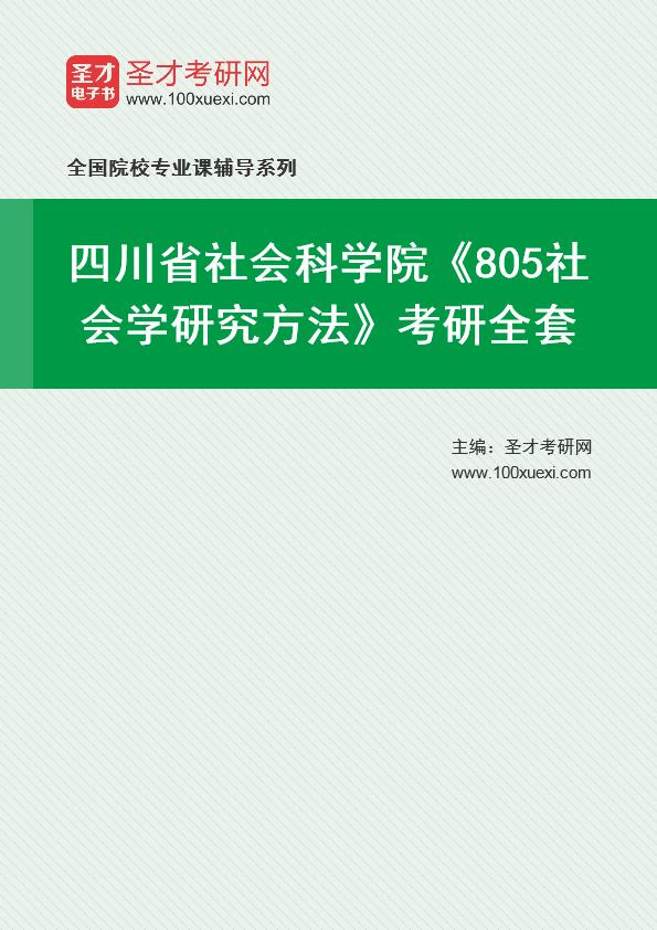 2021年四川省社会科学院《805社会学研究方法》考研全套