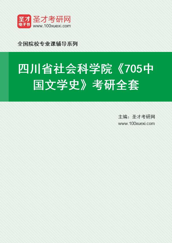 2021年四川省社会科学院《705中国文学史》考研全套