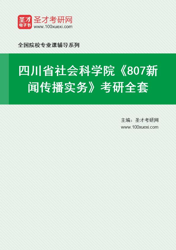 2021年四川省社会科学院《807新闻传播实务》考研全套
