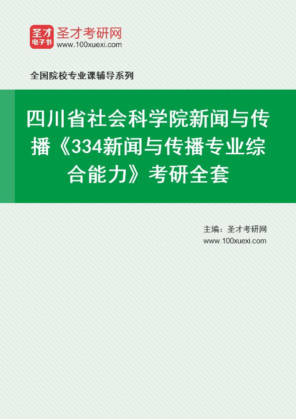 2021年四川省社会科学院新闻与传播《334新闻与传播专业综合能力》考研全套