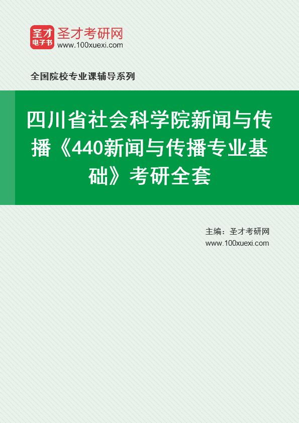 2021年四川省社会科学院新闻与传播《440新闻与传播专业基础》考研全套