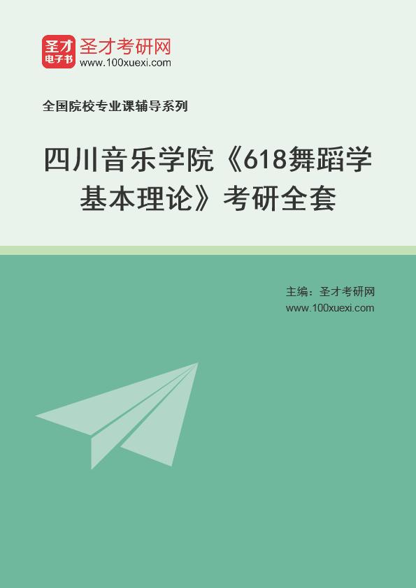 2021年四川音乐学院《618舞蹈学基本理论》考研全套