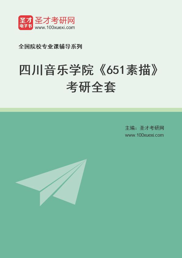 2021年四川音乐学院《651素描》考研全套