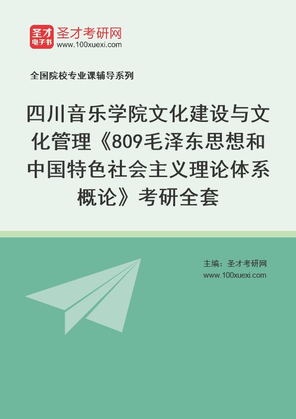 2021年四川音乐学院文化建设与文化管理《809毛泽东思想和中国特色社会主义理论体系概论》考研全套