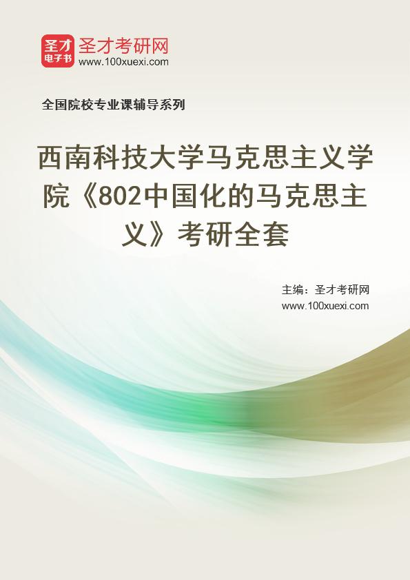 2021年西南科技大学马克思主义学院《802中国化的马克思主义》考研全套
