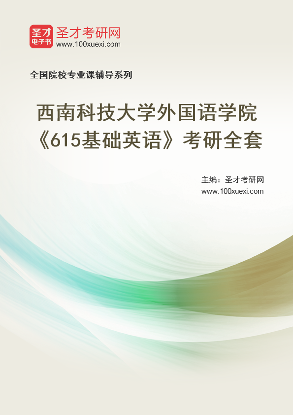 2022年西南科技大学外国语学院《615基础英语》考研全套