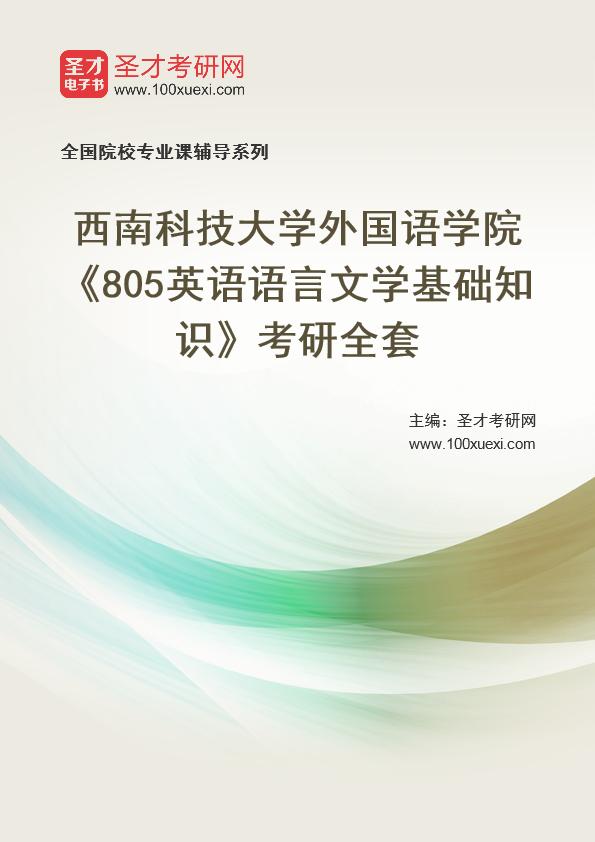 2021年西南科技大学外国语学院《805英语语言文学基础知识》考研全套