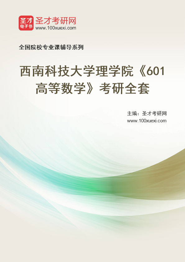 2021年西南科技大学理学院《601高等数学》考研全套